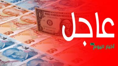صورة الليرة التركية تشهد تراجعا اليوم.. تابع أسعار الصرف