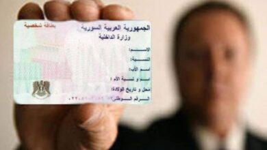 صورة تبديل الهوية السورية.. ما تأثيره على سوريي الخارج؟.. تفاصيل جديدة