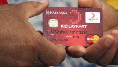 صورة بيان هام من الهلال الأحمر التركي لكل من لديه كرت المساعدات المالية