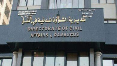 صورة تعليمات هامة يصدرها نظام الأسد للسوريين في الخارج