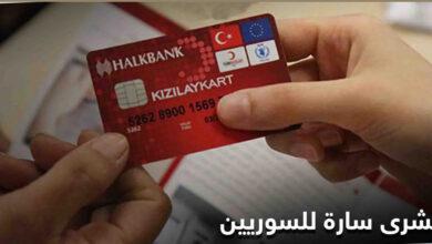 صورة عاجل ..بيان هام للهلال الأحمر التركي ..هذا ماجاء فيه ..إليكم التفاصيل