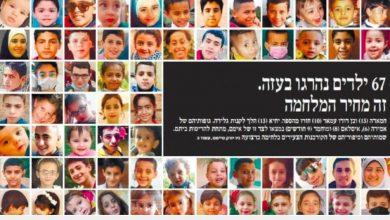 """صورة عن كمية العـ.ـار لدى الجنود الإسرائيليين """"أخـ.ـجل كوني إسرائيلي"""".. أطفال غـ.ـزة ينتصرون"""