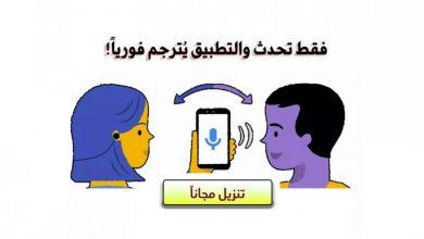 صورة تطبيق الترجمة الفورية بالصوت يدعم جميع لغات العالم