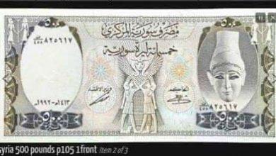 صورة الخمسمية القديمة ام الطربوش.. أجمل أوراق النقد في العالم