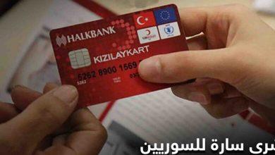 صورة الهلال الأحمر التركي يعلن عن إيداع المبالغ الإضافية على كرت الهلال في هذا التاريخ