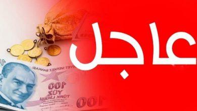 صورة أكبر انخفاض تسجله الليرة التركية أمام الدولار وباقي العملات العالمية اليوم الجمعة 01.10