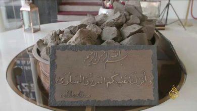 """صورة هبطت من السماء وذكرت في القرآن.. هل تعرف هذه الحلويات التي تصنع من الحجر.. """"فيديو"""""""