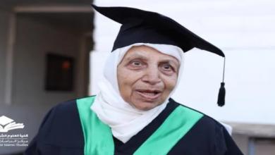 صورة لمن يظن أن العمر قد فات.. في عمر الـ 85 عامًا تتخرج من الجامعة وتحفظ القرآن الكريم كاملًا (فيديو وصور التخرج)